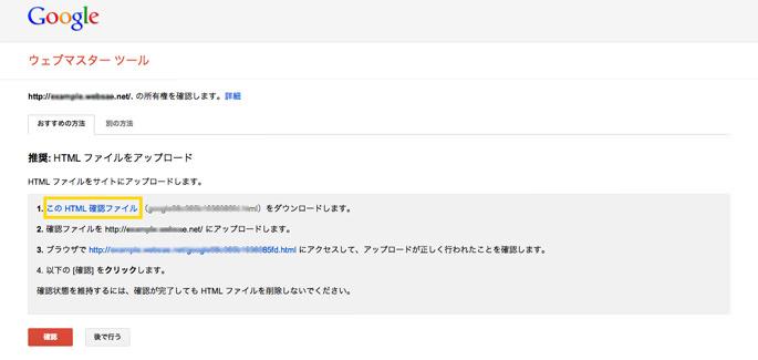 htmlをダウンロード