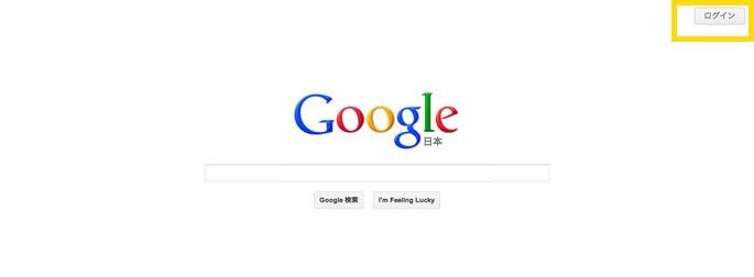 Googleトップ
