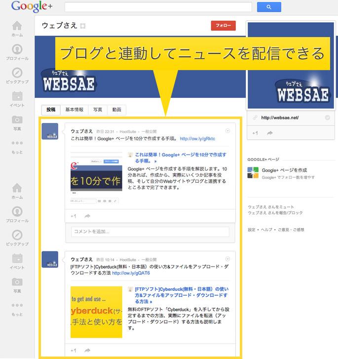 Google+ウェブさえのページ
