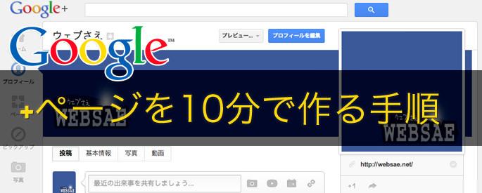 Googleページを10分で作る手順