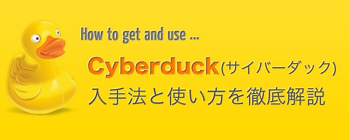 cyberduck(サイバーダック)の入手法と使い方