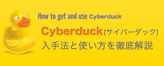 Cyberduck(サイバーダック)の入手法と使い方を徹底解説