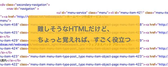 基本のHTMLだけでSEOに役立つ