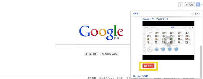 Google+使ってみる