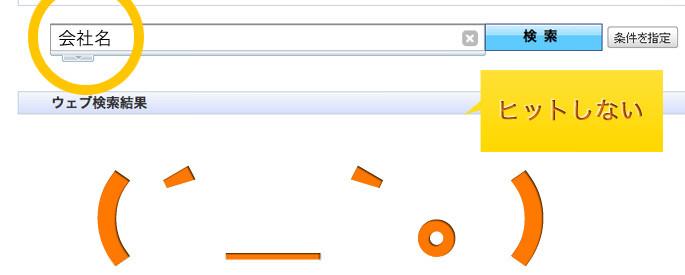 会社名でも検索エンジンにヒットしない