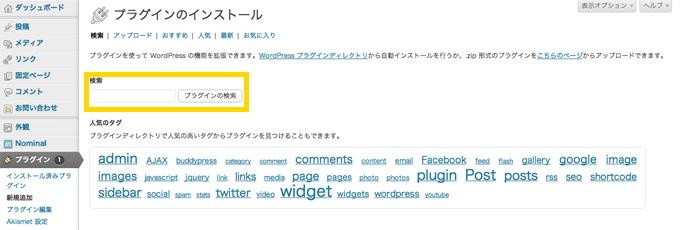 WordPressプラグインの検索