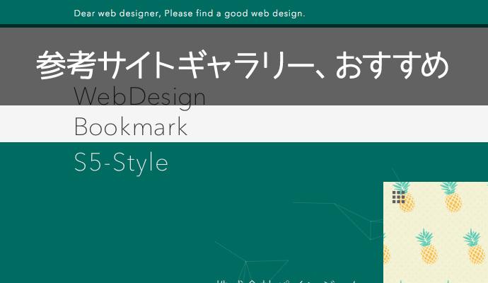 デザインのピックアップ