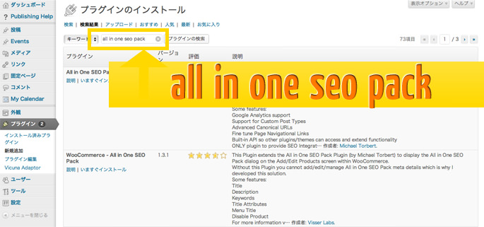 All in One SEO Packの検索結果