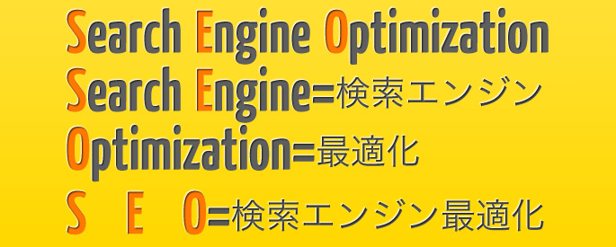 SEOは日本語でいうと検索エンジン最適化