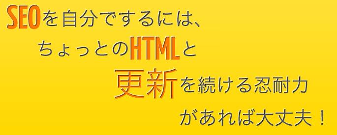 SEOにはHTMLの取得と更新が重要