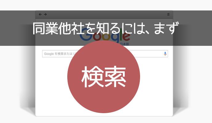 検索結果のライバルサイト