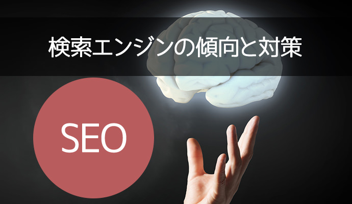 検索エンジンの傾向と対策