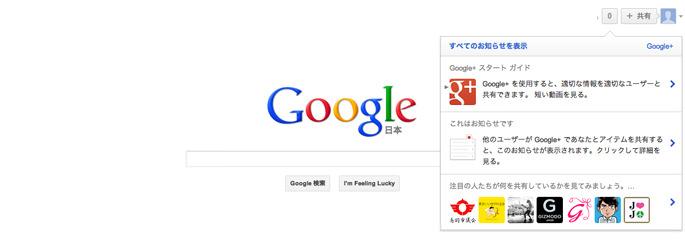 Googleお知らせ表示
