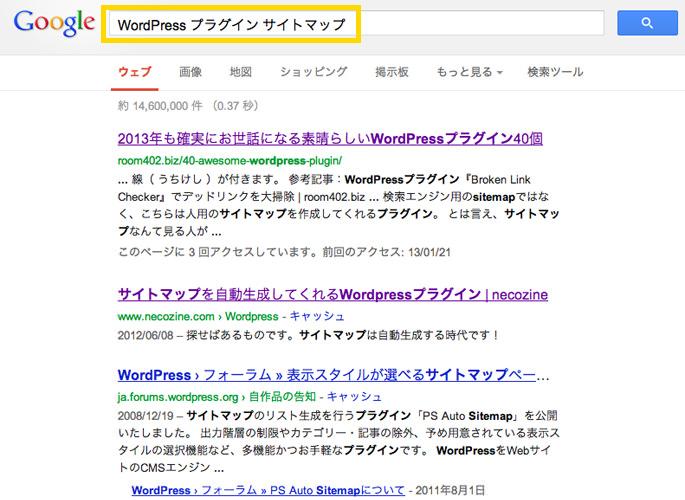 サイトマップを検索