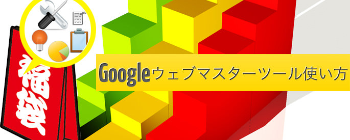 Googleウェブマスターツール使い方