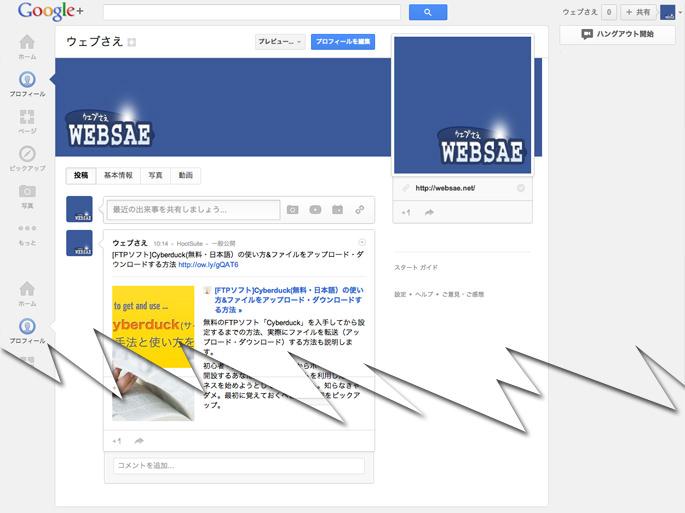 ウェブさえのGoogle