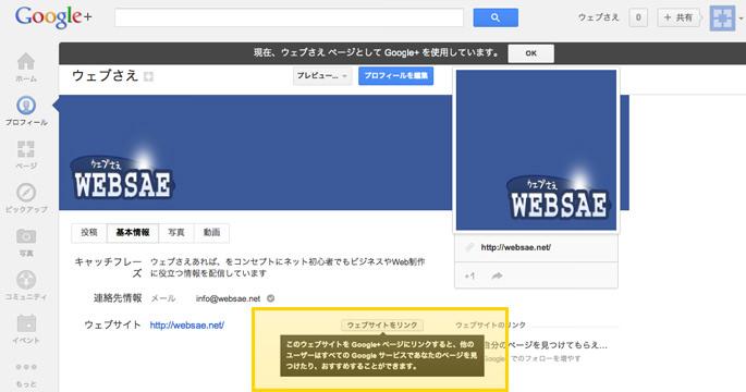 Webサイトとリンク