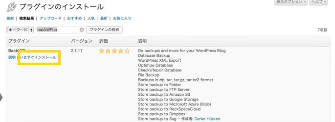 backWPupを検索