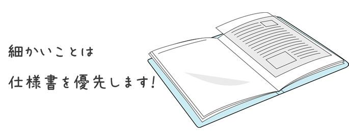 第3条(仕様書)