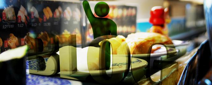 さむ〜い社長ブログを売上へ繋げるには駅前の回転寿司へ連れて行け!