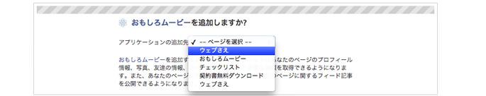追加するページを選択