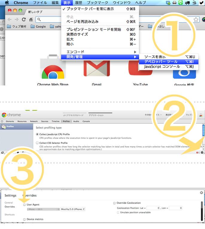 Chromeのデベロッパーツールへの入り方