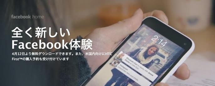 facebook home トレーラーを翻訳