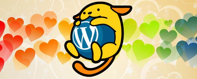 WordPress大好き