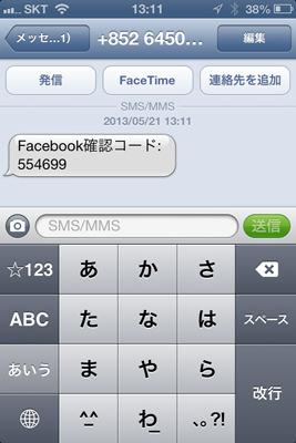 携帯に確認コードが届きます