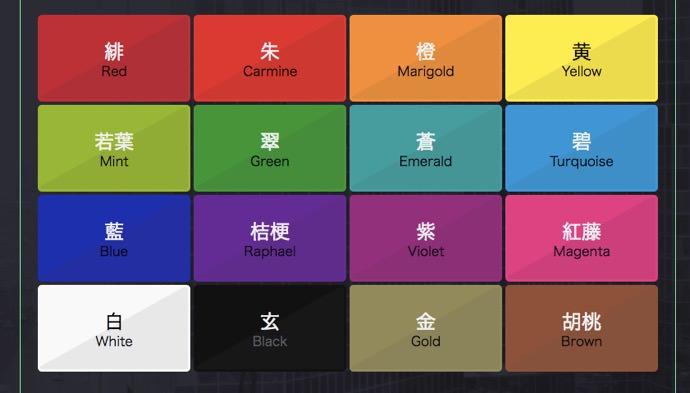 会社のカラーを選ぶ