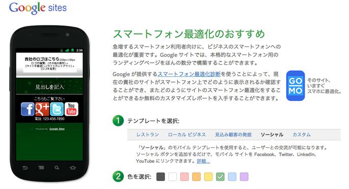Googleサイト モバイルテンプレート