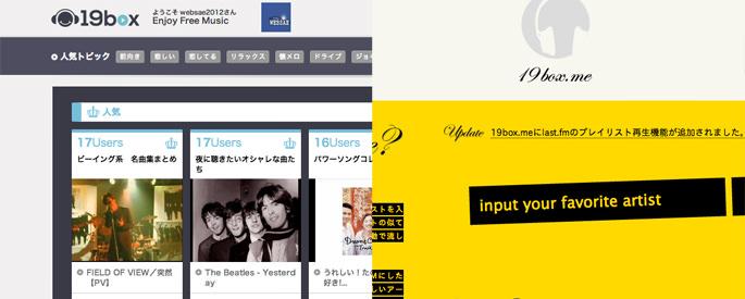 19box.chと19box.me