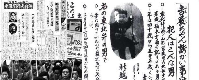 事件後の国民的関心を伝える新聞