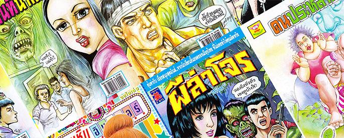 タイの漫画コミックス