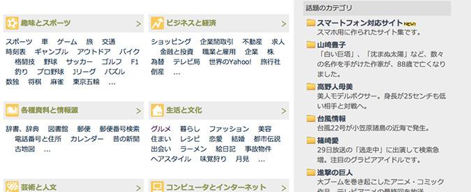 Yahoo!カテゴリ