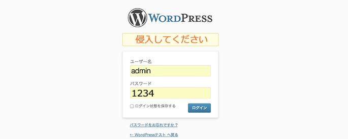 adminと推測されやすいパスワードの組み合わせは狙われやすい