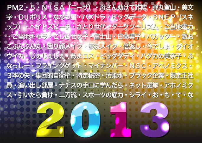 2013年流行語大賞