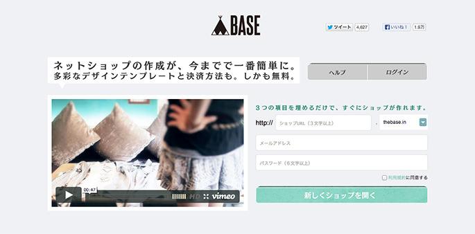 baseの登録画面