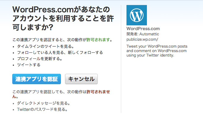 Connect twitter 20140117