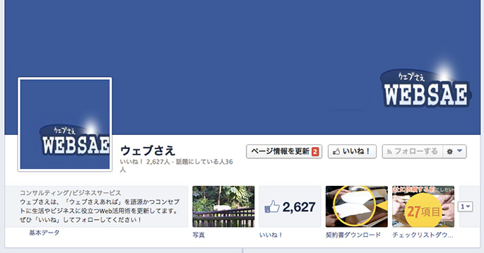 ウェブさえ facebookページ