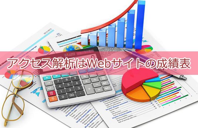 アクセス解析=Webサイトの成績表