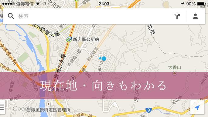 Googleマップで迷わない