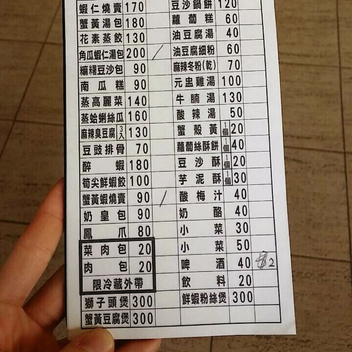 漢字の注文票