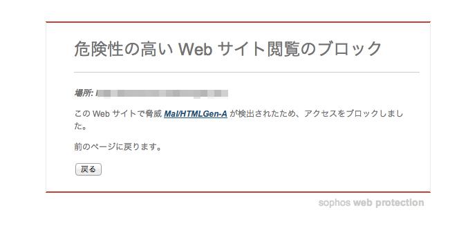 Webスキャン後の画面