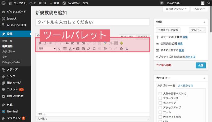 WordPressのツールパレット