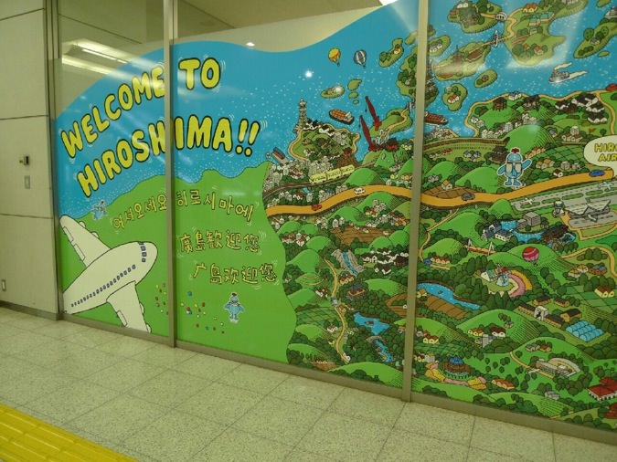 広島空港 到着