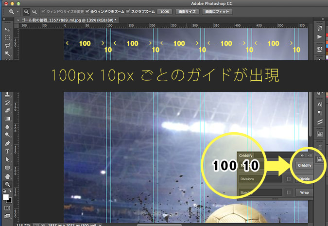 100px 10pxごとのガイドが出現!