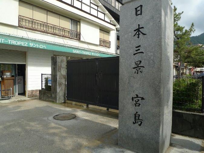 日本三景宮島 石碑