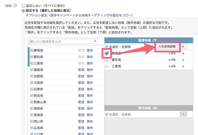 Yahoo 地域を選択して入札価格設定