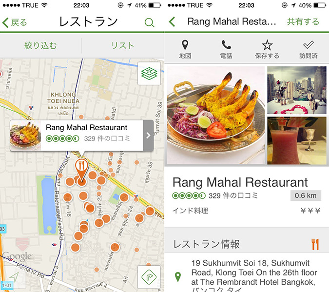 トリップアドバイザーで近所のレストランを検索